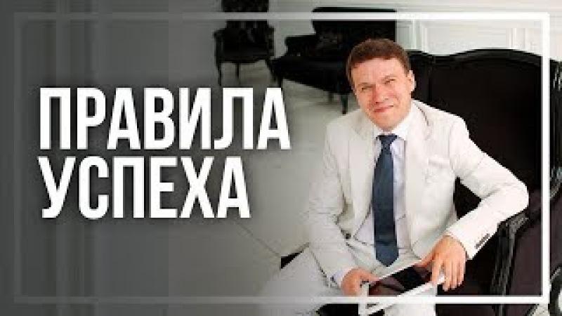 ТОП 6 СОВЕТОВ КАК СТАТЬ УСПЕШНЫМ И БОГАТЫМ ЧЕЛОВЕКОМ Правила успеха Антон Агафонов