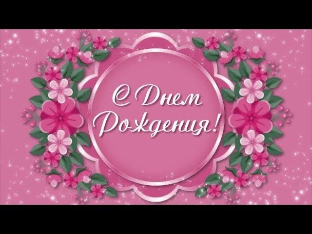 Красивые Поздравления с Днем Рождения🌸💐Поздравления с Днем Рождения в Стихах🌸Видео Открытки