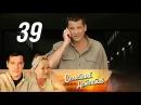 Семейный детектив 39 серия - Смертельный маршрут 2011