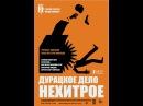 Дурацкое дело нехитрое (2014) — КиноПоиск
