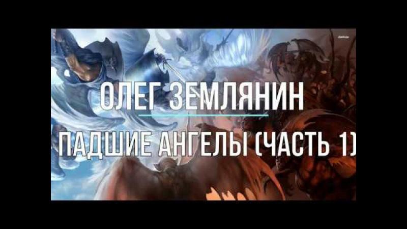Падшие Ангелы (Часть1) - Олег Землянин