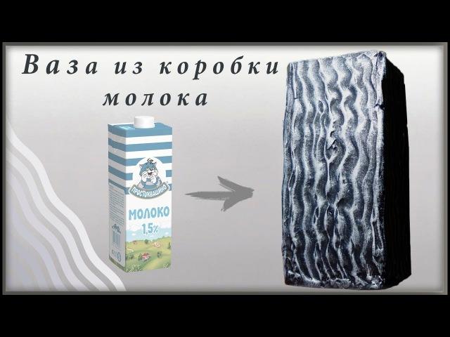 Ваза даром из пакета молока своими руками. Декор шпатлевкой.