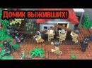 ЗОМБИ-АПОКАЛИПСИС!! Домик выживших!! Самоделка лего, 21 серия!