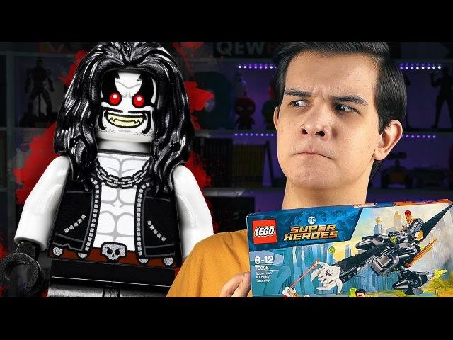 LEGO DC БЕЗУМНЫЙ ЛОБО Набор На Обзор 76096