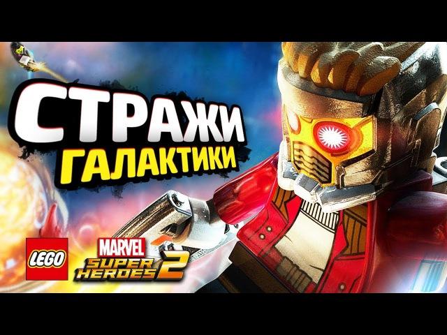СТРАЖИ ГАЛАКТИКИ в LEGO Marvel Super Heroes 2! (DLC)