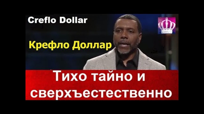 Крефло Доллар, Тихо тайно и сверхъестественно