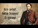 Хто такі Каліноўскі не ведаю, але ведаю, дзе вуліца   Минчане о Калиновском