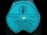 Музыка к спектаклю Американского балета на льду Холидэй он айс (Праздник на льду)(1959)(Д 005292-3)