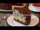 Рецепт Торта НОРКА КРОТА /Mink Mole Cake Recipe