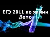 ЕГЭ 2011 по химии. Демо. А12. Химические свойства солей