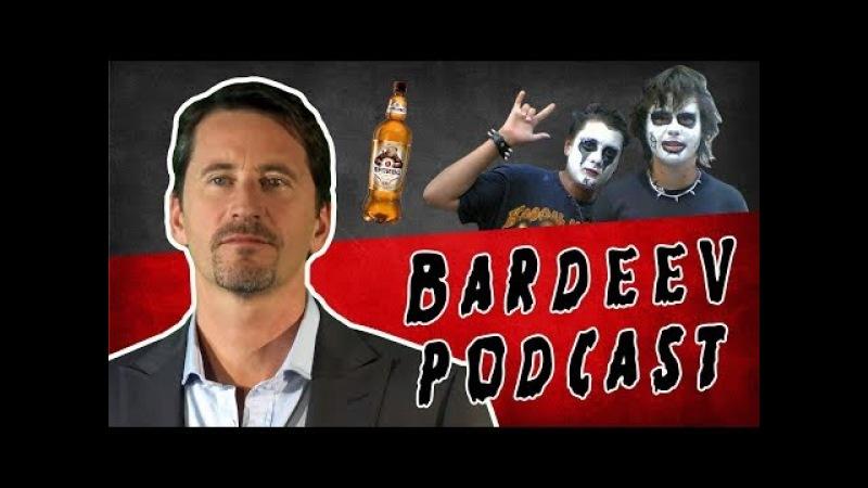 Bardeev podcast | Как говнари выпили моей мочи вместо пива