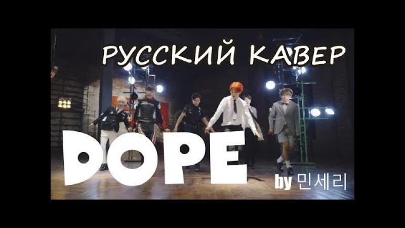 DOPE 쩔어 - BTS (방탄소년단) [short rus cover] [by 민세리]