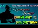 ПРЕМЬЕРА ! Константин Меладзе - Каждый хочет быть счастливым OST Zолушка 2012