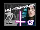 FACE Восемнадцать by TELFFOR