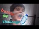 Bottle flip challenge -перезагрузка