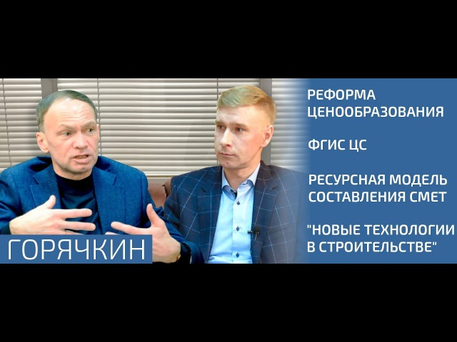 Интервью с Горячкиным П.В.