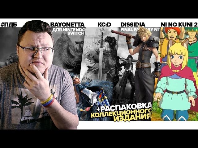 Ni No Kuni 2, Bayonetta, Dissidia: Final Fantasy NT и KC:D – ПДБ
