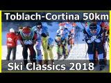 Ski Classics 2018: Toblach-Cortina 50km [Italia] Visma Ski Classics / Ski Marathon