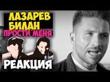 БИЛАН ЛАЗАРЕВ - ПРОСТИ МЕНЯ  КЛИП 2017 | Русские и иностранцы слушают русскую музыку