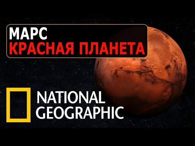 Вселенная - 1 сезон - 2 серия - Марс. Красная планета (The Universe / КОСМОПОЛИС HD)