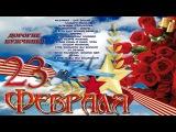 Поздравление с днем защитника отечества. Фильм-Открытка на 23 февраля. Военным посвящается