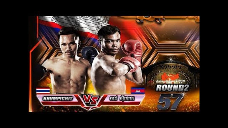 Kun Khmer, Chan Sinath Vs Thai, Khompichhit Phumpanmuang, Bayon boxing, 2 Feb 2018 | Fights Zone