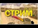 🔴 CS 1.6 - Паблик 77.220.187.13927015 / FastCup Общаюсь с подписчиками 🔴