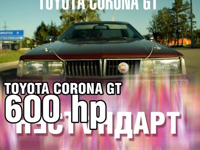600 лс в машине 1982 года! - Toyota Corona GT на 2JZ-GTE
