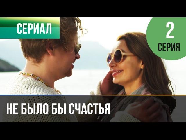 ▶️ Не было бы счастья - 1 сезон 2 серия - Мелодрама | Русские мелодрамы