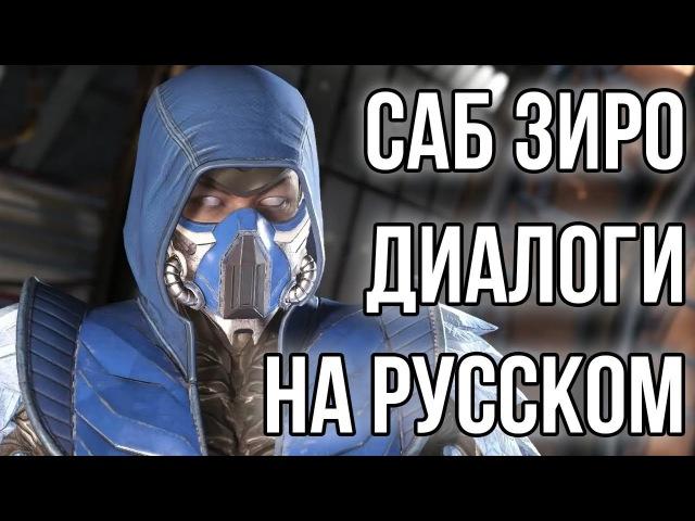 Injustice 2 - Саб Зиро, Диалоги на русском языке (субтитры)