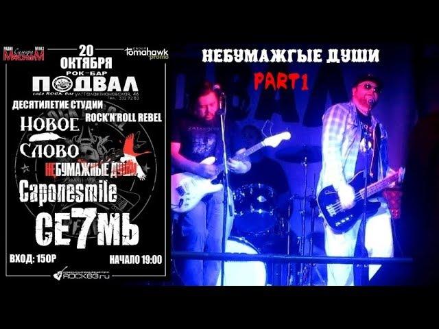 Небумажные Души - Live In Samara, Russia 20.10.2017 [PART 1/2]