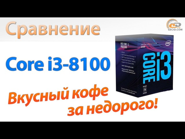 Сравнение Core i3-8100 с Ryzen 3 1300X, FX-8350 и Core i5-4690K: вкусный кофе за недорого!