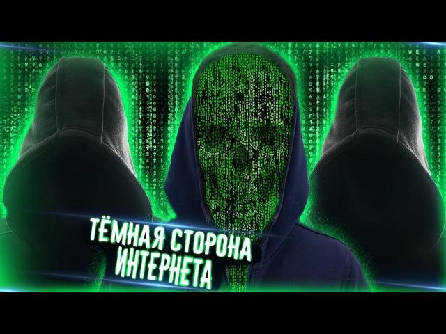 ТЁМНАЯ СТОРОНА ИНТЕРНЕТА - DARKNET