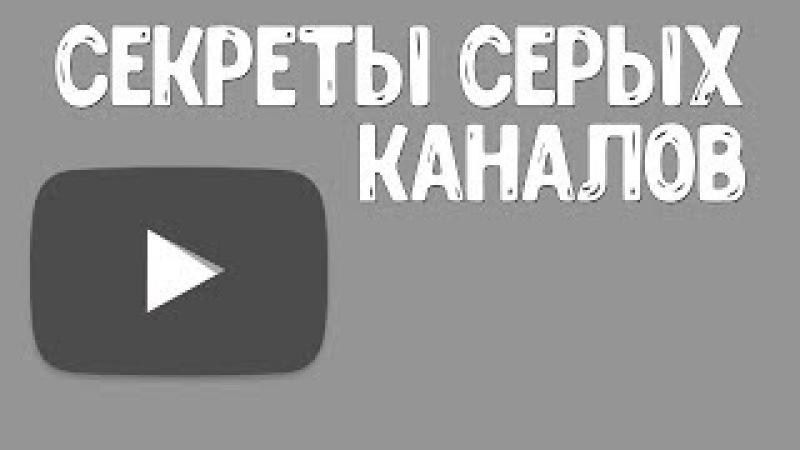Серые каналы youtube. Cерый заработок на youtube. Сколько можно заработать на видео