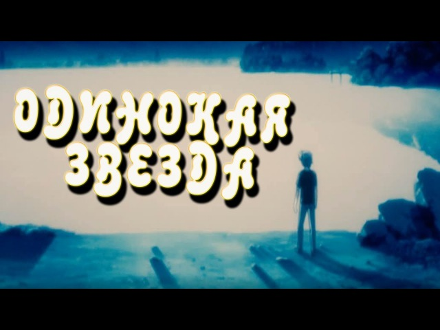 PHARAOH — Одинокая Звезда (fan clip by Laolviezee)