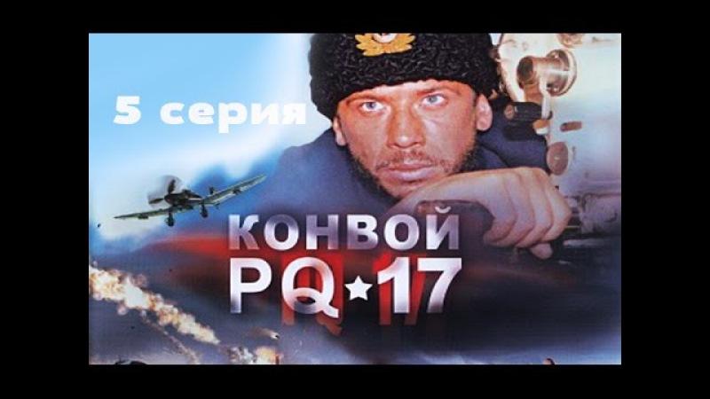 Конвой PQ - 17 5 серия военный сериал