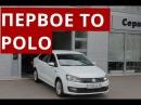 Первое ТО Volkswagen Polo. Верить ли дилеру?