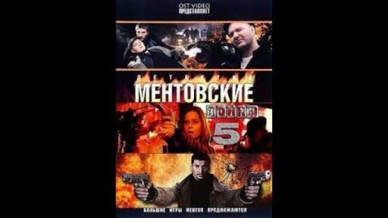Ментовские войны 5 сезон 16 серия Голова Медузы 11 03 2012
