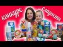 Конкурс на сладости от Насти и Вовы /Вкусная помощь