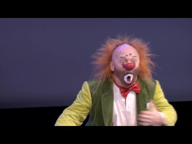 Театр Клоунады Лицедеи . Парад алле.2016. Ходите, говорите и подозревайте