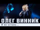 Олег Винник Я не устану
