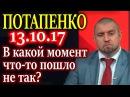 ПОТАПЕНКО Деофшоризация России В какой момент что то пошло не так 13 10 17