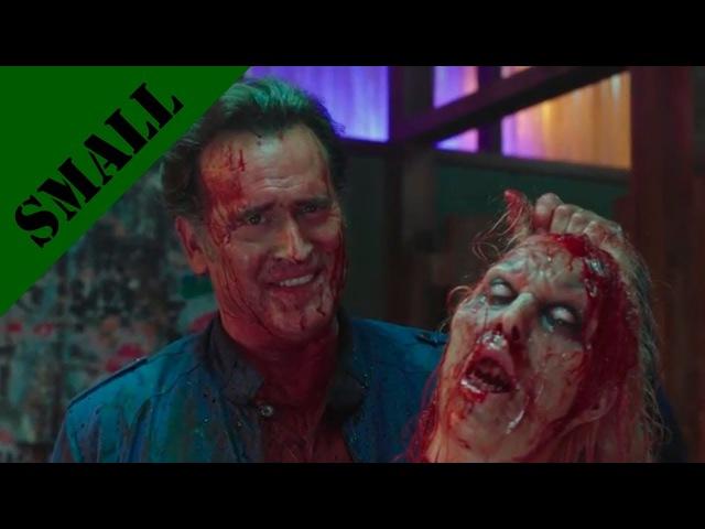 Обзор на 2-ой сезон сериала Эш против Зловещих мертвецов (Ash vs Evil Dead, 2017)