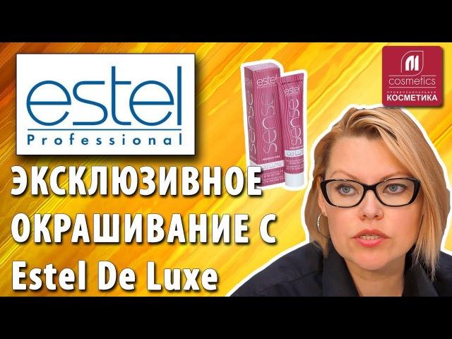 Специальные серии Estel De Luxe Эксклюзивное окрашивание и осветление волос Эстель Де Люкс