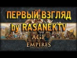 Age of Empires: Definitive Edition  ОБЗОР