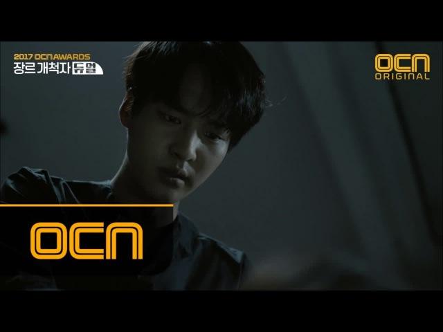 2017 OCN Awards [콘텐츠 본상] 2017 장르개척자 듀얼 국내최초_복제인간소재 이런드라마4571