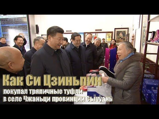 Я не могу взять это бесплатно - председатель КНР Си Цзиньпин встретился с сапожником