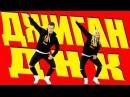 Джиган - ДНК feat. Артем Качер (без мата) - Танец под песню DANCEFIT