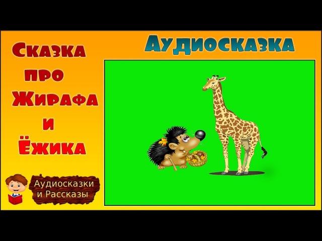 Сказка про Жирафа и Ежика - Аудиосказка