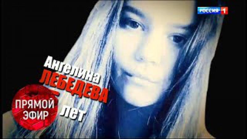 Последовательница Дианы Шурыгиной Новый скандал на вечеринке подростков Прямой эфир от 08 02 18